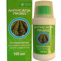 Системный гербицид Антисапа Ликвид(100мл) -избирательный, на посевах картофеля, томатов. До- и после-всходовый