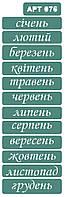 Трафарет 076  (украинский прописной)