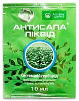 Системный гербицид Антисапа Ликвид (10мл) -избирательный, на посевах картофеля, томатов. До- и после-всходовый