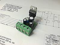 Регулируемый стабилизатор LM317, 1.25-30В, 1.5А