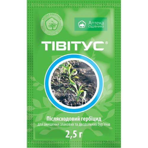Гербицид Тивитус (2,5 г) — послевсходовый, на посевах картофеля,томатов, кукурузы