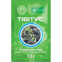 Гербицид Тивитус (2,5 г) - послевсходовый, на посевах картофеля,томатов, кукурузы