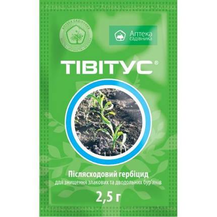 Гербицид Тивитус (2,5 г) — послевсходовый, на посевах картофеля,томатов, кукурузы, фото 2