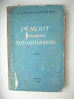"""И.Кругляк """"Ремонт домашних холодильников"""" 1959 год"""