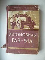 """Белышев В.Н.""""Автомобиль ГАЗ-51А. Устройство, обслуживание и ремонт"""""""