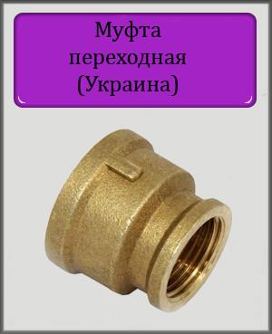 """Муфта 1 1/4""""х3/4"""" ВВ латунная"""