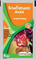Инсектицид Бомбардир Аква в.р.к. - 20 мг