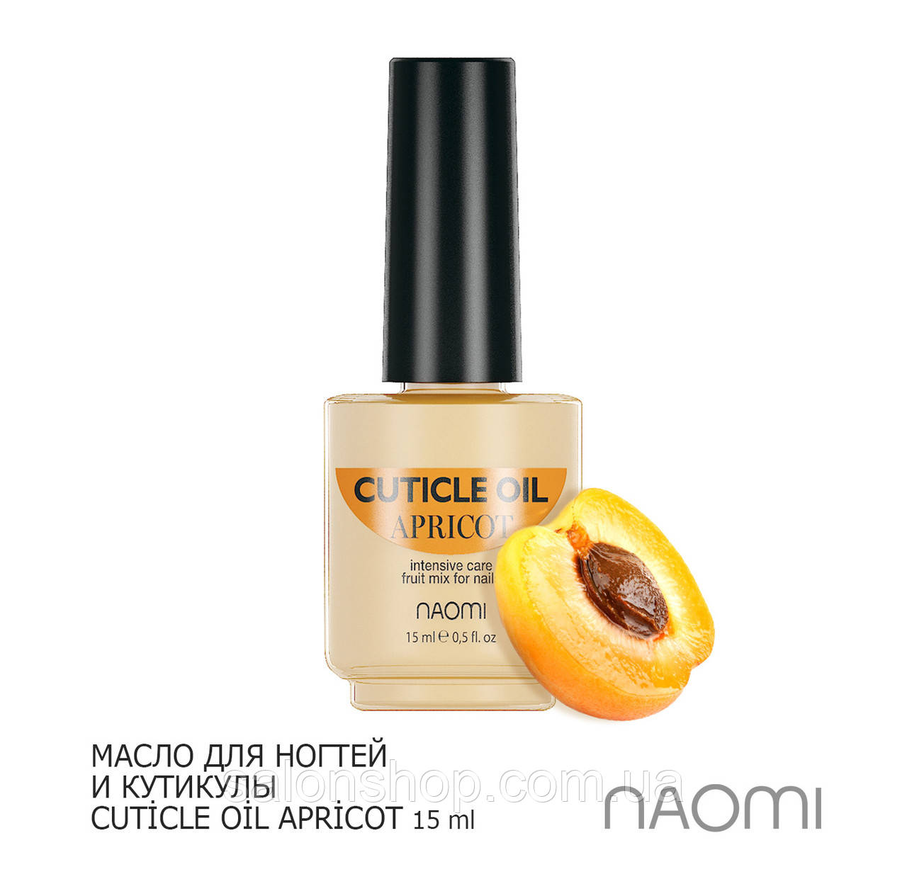 Naomi Cuticle Oil Apricot Масло для ногтей и кутикулы Абрикос, 15 мл