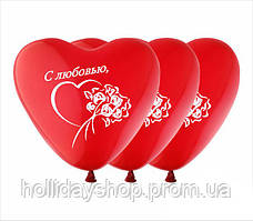 """Воздушные шарики сердца """" С Любовью """" шелкография 12"""" (30 см) ТМ Show,"""