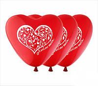 """Воздушные шарики сердца Люблю тебя шелкография 12"""" (30 см)"""