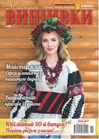 """Журнал """"Майстерня вишивки"""" №50"""
