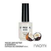 Naomi Cuticle Oil Coconut Масло для ногтей и кутикулы Кокос, 15 мл