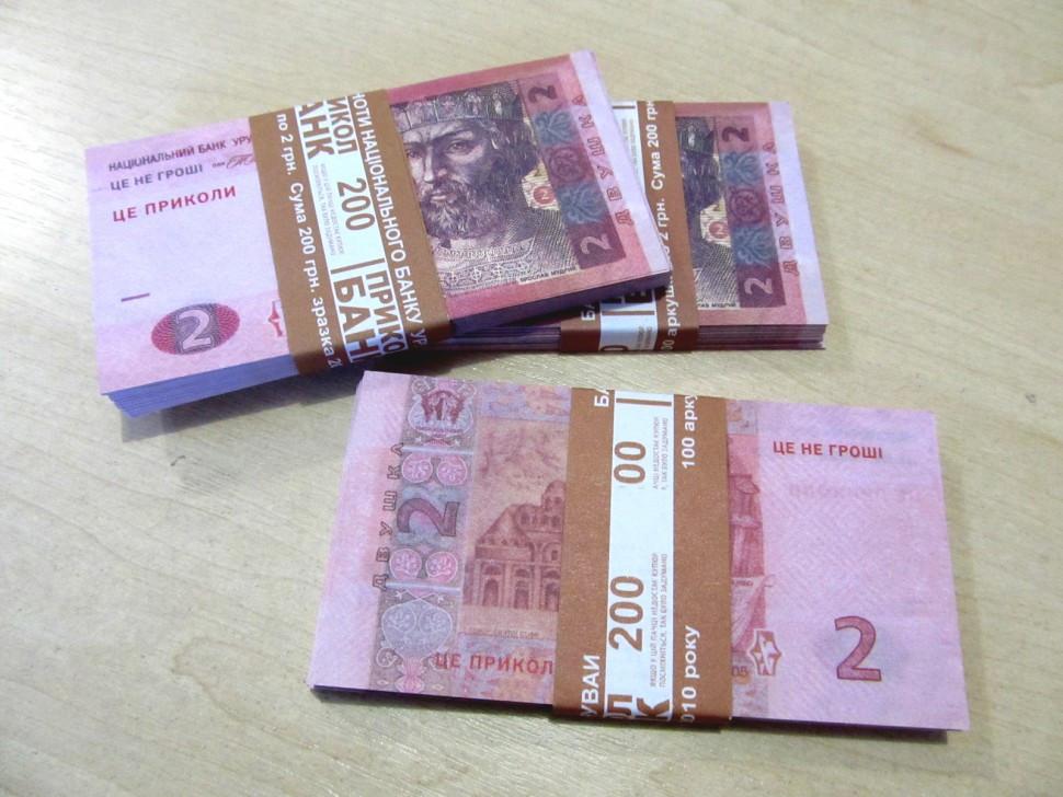 Сувенірні купюри, гроші 2 гривні