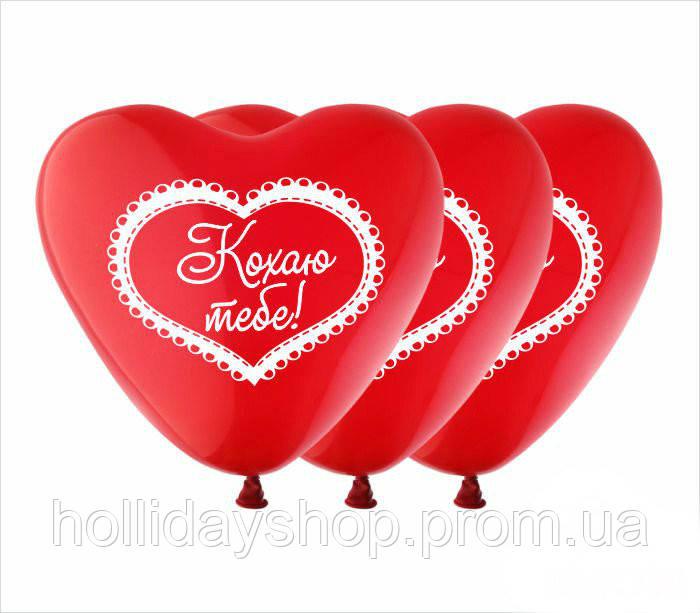"""Воздушные шарики сердца """" Я тебе кохаю """" шелкография 12"""" (30 см)"""
