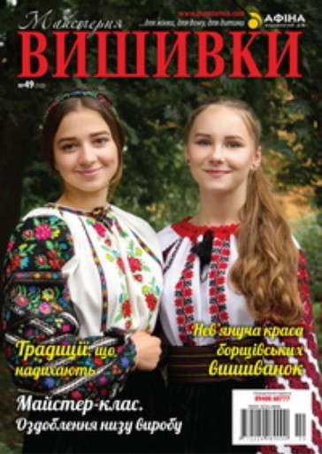"""Журнал """"Майстерня вишивки"""" №49"""