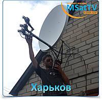 Установка спутникового тв Харьков