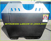 Защита двигателя и КПП Митсубиши Лансер (2003-2007) Mitsubishi Lancer