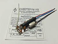 Конвертер FM-УКВ на TA7358, LA1185 с внешним усилителем на C9018 и кварцем