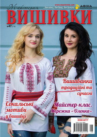 """Журнал """"Майстерня вишивки"""" №47"""