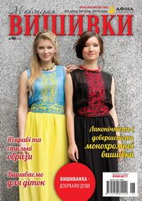 """Журнал """"Майстерня вишивки"""" №46"""