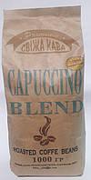 """Кофе в зернах """"СВІЖА КАВА"""" CAPPUCINO BLEND 50/50 (1000гр.)"""
