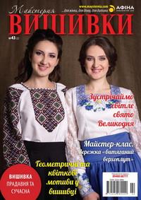 """Журнал """"Майстерня вишивки"""" №43"""