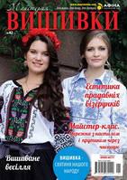 """Журнал """"Майстерня вишивки"""" №42"""