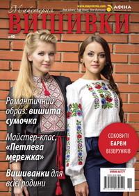 """Журнал """"Майстерня вишивки"""" №40"""