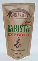 "Кофе в зернах ""СВІЖА КАВА"" BARISTA EXPERTО 80 /20 (250гр.)"
