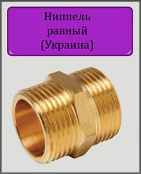 """Ніпель 1/4""""х1/4"""" ПН латунний"""