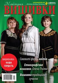 """Журнал """"Майстерня вишивки"""" №34"""