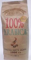"""Кофе в зернах """"СВІЖА КАВА"""" 100% ARABICA 1000 гр."""