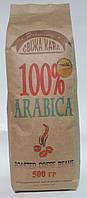 """Кофе в зернах """"СВІЖА КАВА"""" 100% ARABICA 500 гр."""