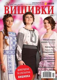 """Журнал """"Майстерня вишивки"""" №23"""
