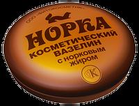 """ВАЗЕЛИН КОСМЕТИЧЕСКИЙ """"НОРКА"""" С НОРКОВЫМ ЖИРОМ"""