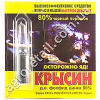 Электрохимия Крысин 80% черный порошок 3 г