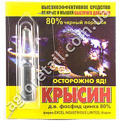 Родентицид Крысин 80% черный порошок 3 г