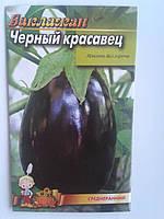 Насіння Баклажана Чорний красень 3г /гігант/., ТМ Врожай