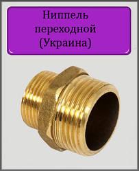 """Ніпель 1 1/2""""х1/2 ПН латунний"""