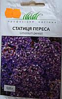 Семена Статица переса 0,05 гр. Профессиональные семена 123670