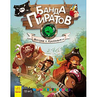 """Книга Банда пиратов: """"История с бриллиантом"""" Ранок Р519005Р"""