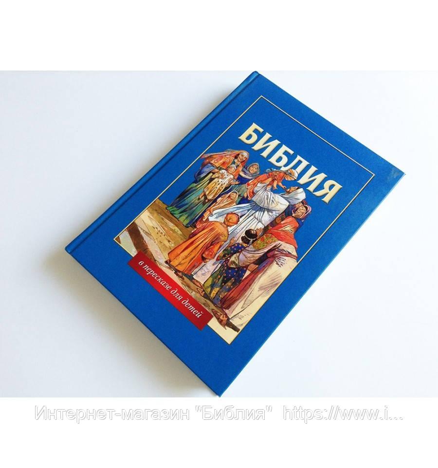 """Детская Библия - Интернет-магазин """"Библия"""" https://www.instagram.com/magazin.bibliia/  в Одессе"""