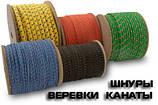 Канати, мотузки, шнури