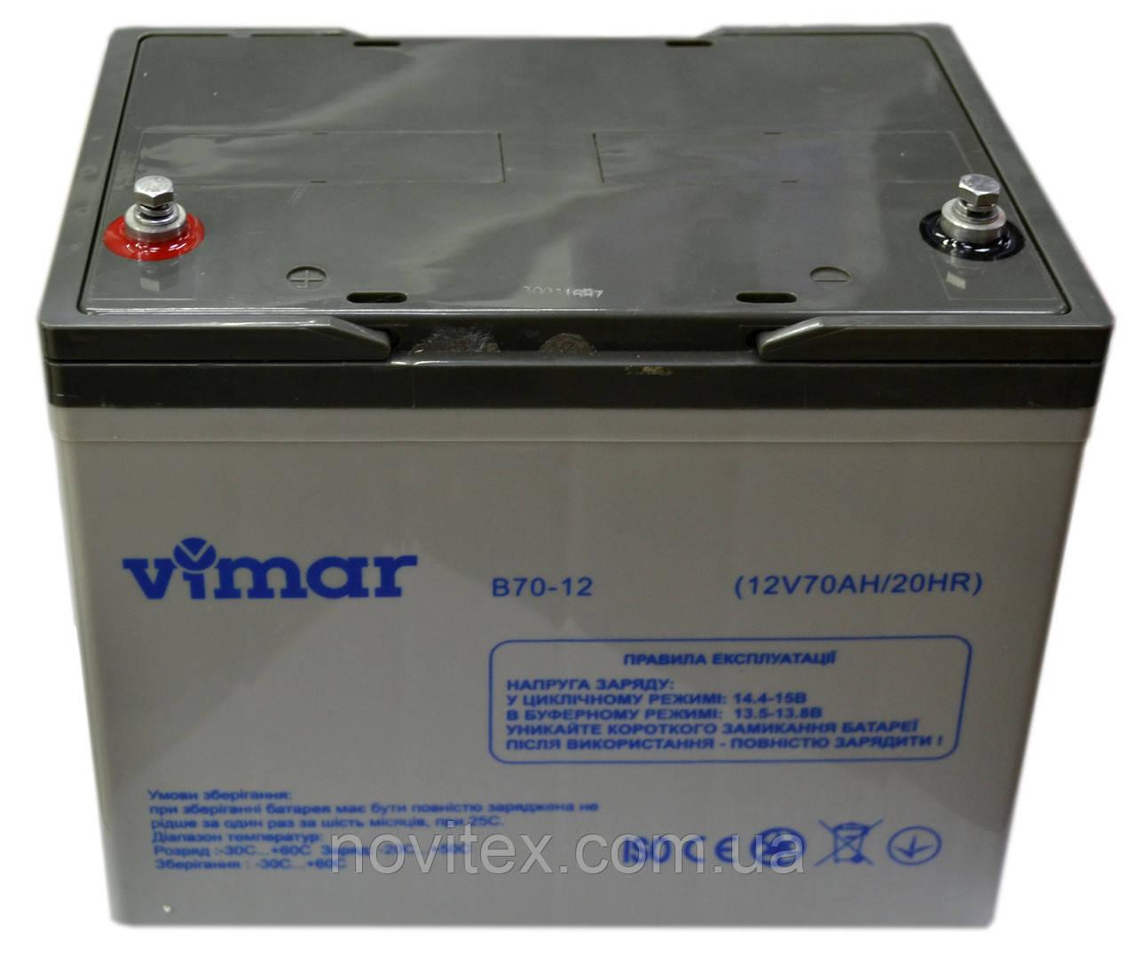 Аккумулятор мультигелевый Vimar B70-12 12В 70Ah