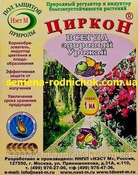 Циркон cтимулятор роста  - ЧП Бойко в Харьковской области