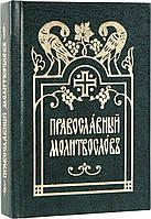 Православный молитвослов (карманный, церковно-славянский)
