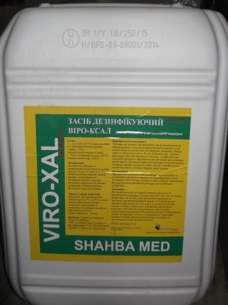 Вироксал 10 л  ветеринарный препарат для дезинфекции