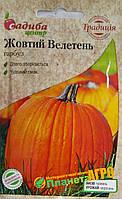Семена  тыквы Желтый Гигант, среднеранний 2 г, Традиция, Германия