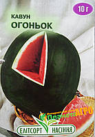 "Семена арбуза Огонёк, ранний, 10 г, ""Елiтсортнасiння"", Украина"