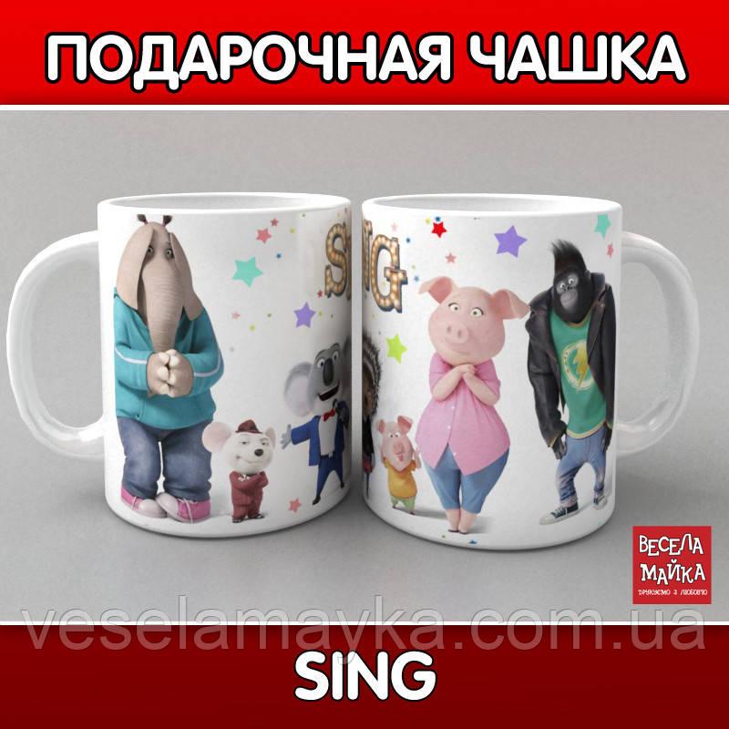 Чашка Sing (Співай)